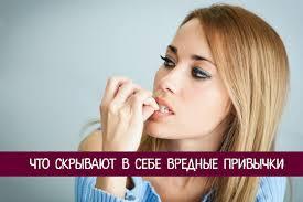 Что скрывают в себе вредные привычки