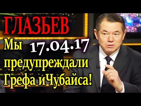 ГЛАЗЬЕВ. Мы предупреждали Грефа и Чубайса, к чему это приведет (см. видео)