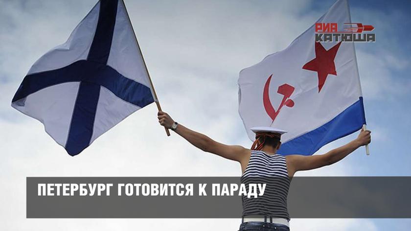 Петербург готовится к параду