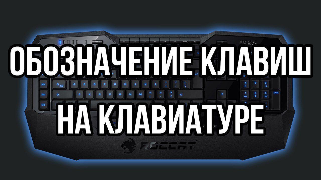 Обозначение клавиш на клавиатуре
