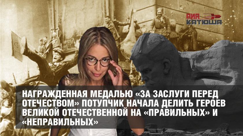 Награжденная медалью «За заслуги перед Отечеством» Потупчик начала делить героев Великой Отечественной на «правильных» и «неправильных»