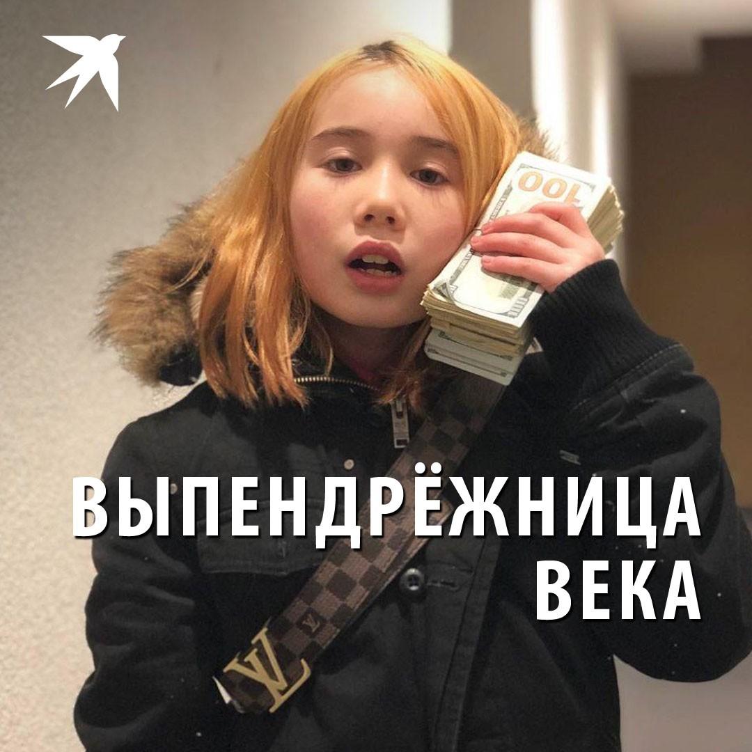 Картинки по запросу 9-летняя девочка-блогер посмеялась над бедными, и её маму лишили работы.