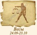 seksualniy-partner-dlya-vesov