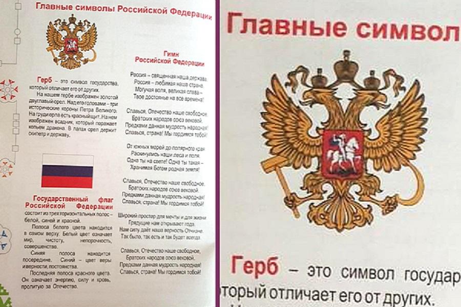 Первоклассники Сургута получили дневники с символами СССР