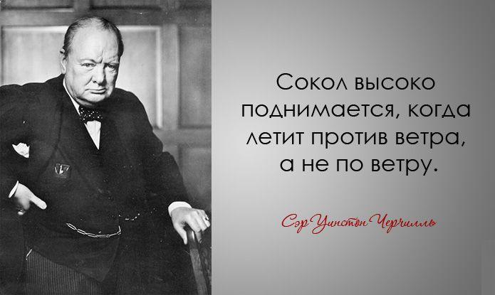 30 дерзких и мудрых цитат Уинстона Черчилля Уинстона Черчилль, цитаты
