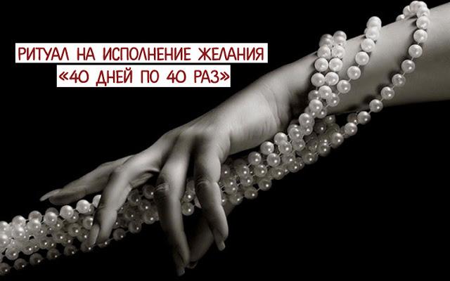 Ритуал на исполнение желания «40 дней по 40 раз»