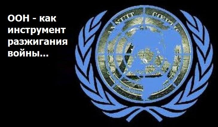 ООН – как инструмент разжигания войны