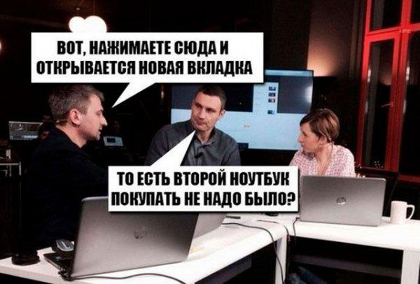 Мемы с Виталием Кличко