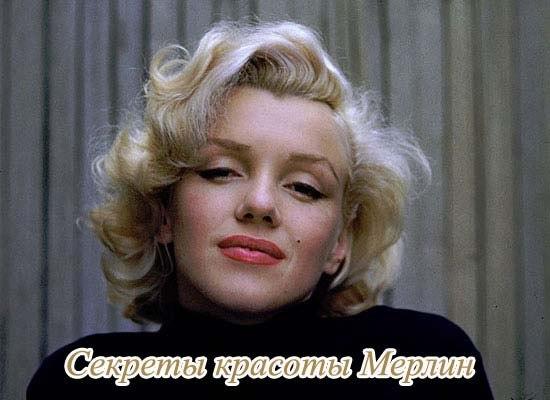 """""""Мэрилин Монро: секреты красоты"""""""
