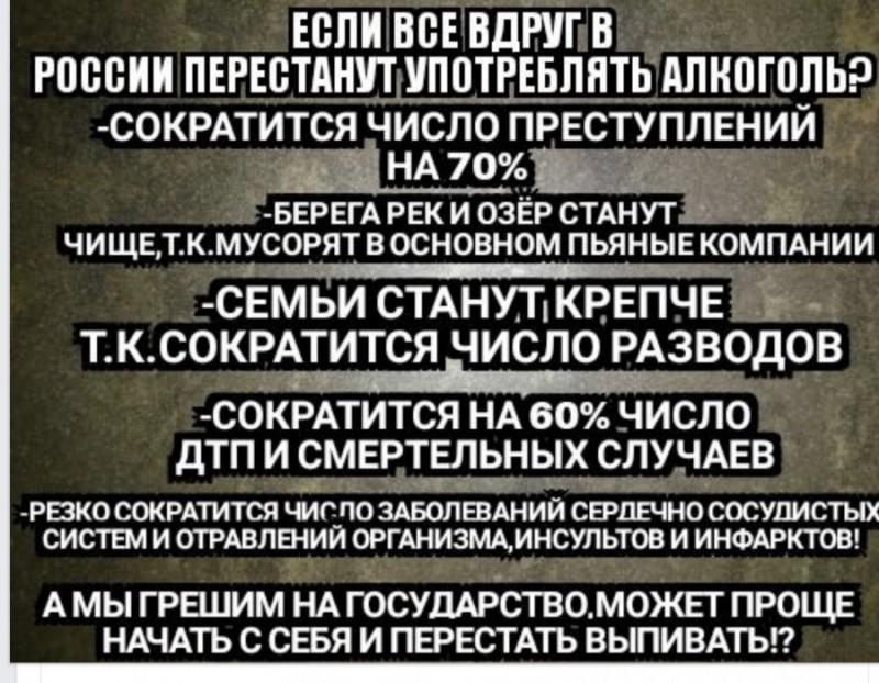 Что будет, если в России все вдруг перестанут употреблять алкоголь?