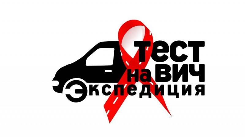 ВИЧ от Камчатки до Калининграда