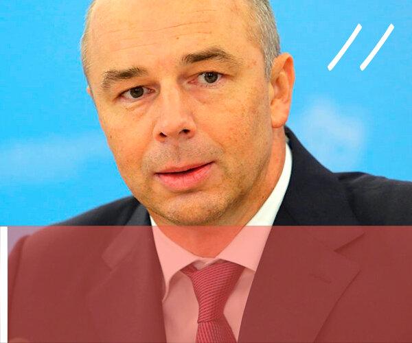 Министр Силуанов: россиянам стоит смириться с сокращением социальных расходов