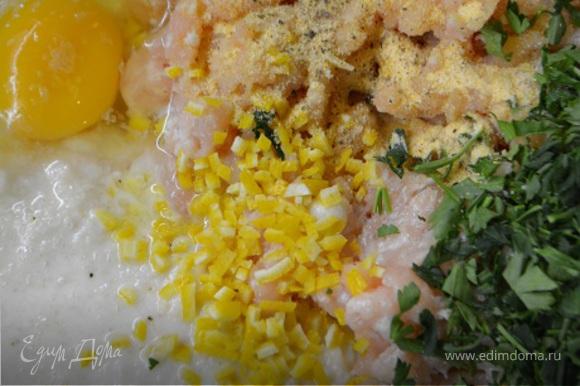 Куриное филе прокрутить через мясорубку с кусочком сала. Батон без корочек замочить в молоке и также прокрутить через мясорубку. В фарш добавить измельченную петрушку, чеснок через пресс, яйцо и цедру порезанную мелкими кубиками. Посолить и поперчить.