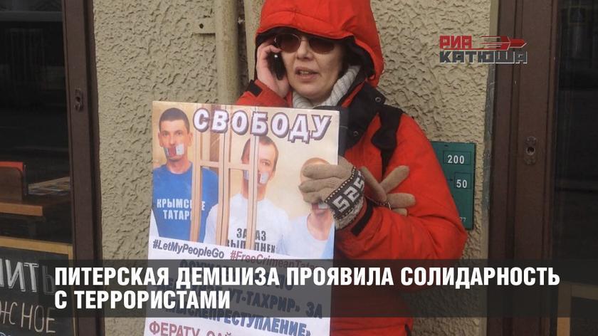 Питерская демшиза проявила солидарность с боевиками террористической организации «Хизб-ут-Тахрир»