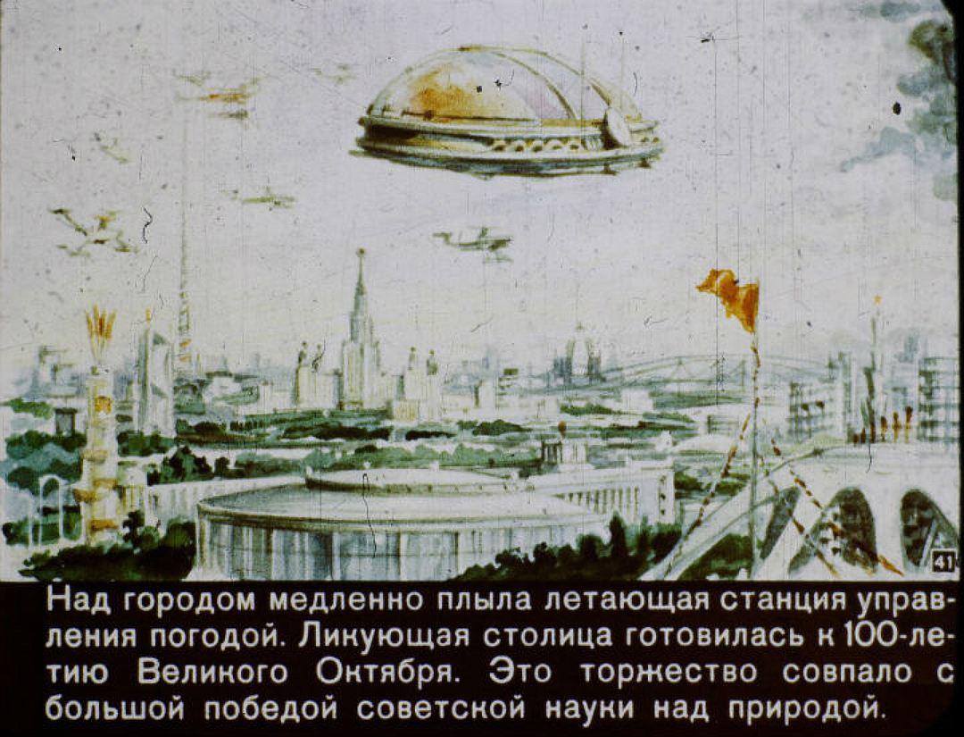 До 100-летия Великого Октября СССР не дожил. Фото: vk.com/id2118125.