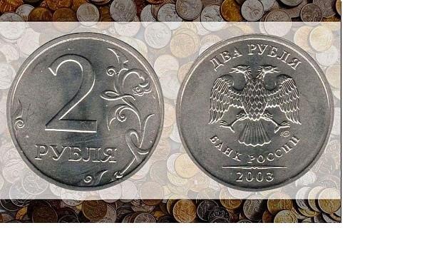 2 руб. 2003 г. коллекция, монеты, редкость