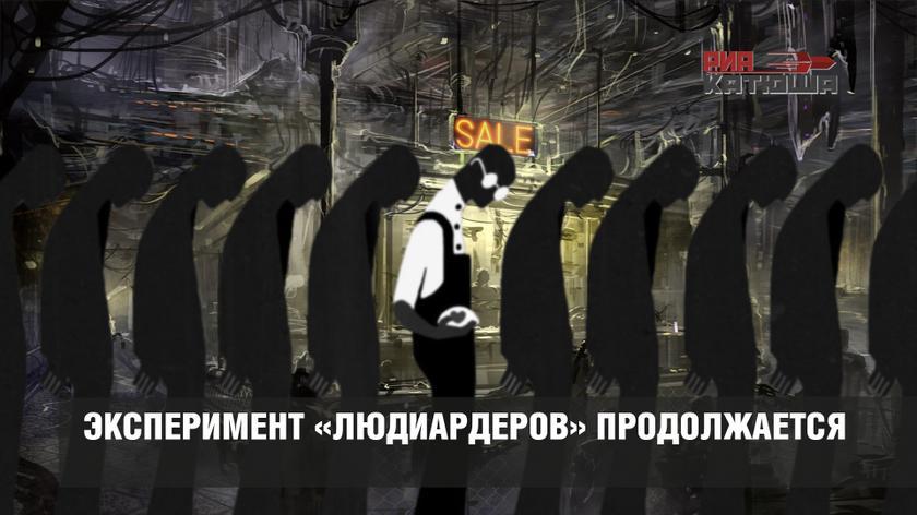 Эксперимент «людиардеров» пр…