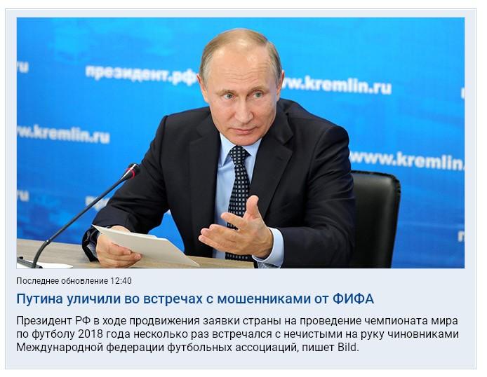 Путина поймали!
