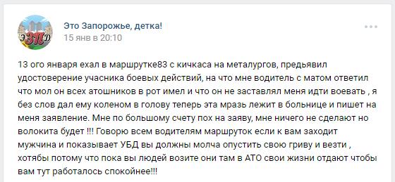 О Херое Украины