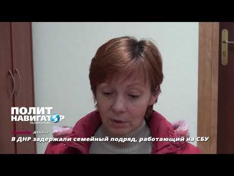 В ДНР задержали семейный подряд, работавший на СБУ