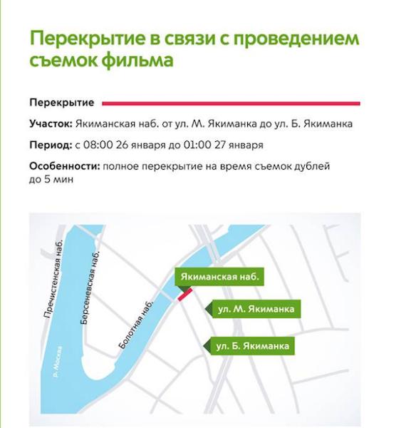 В Москве участок Якиманской набережной перекроют в связи со съёмками фильма