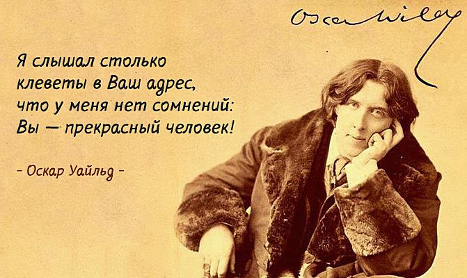 Оскар Уайльд — мастер эффект…