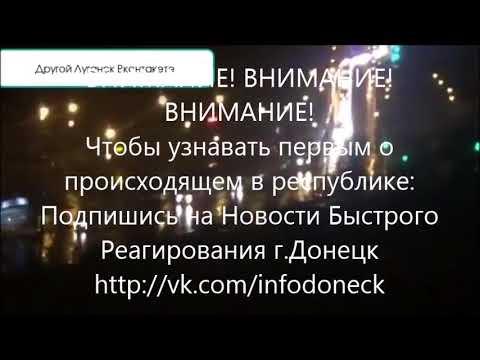 Срочные новости по ситуации в Луганске (видео)