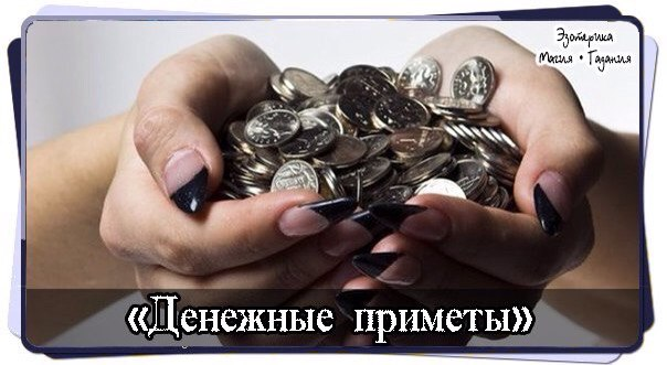 30 денежных секретов, которые помогут разбогатеть! Кто же такая, эта Баба-Яга? Версии происхождения