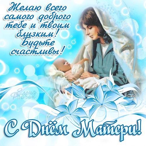 Бесплатное поздравление с днем мамы