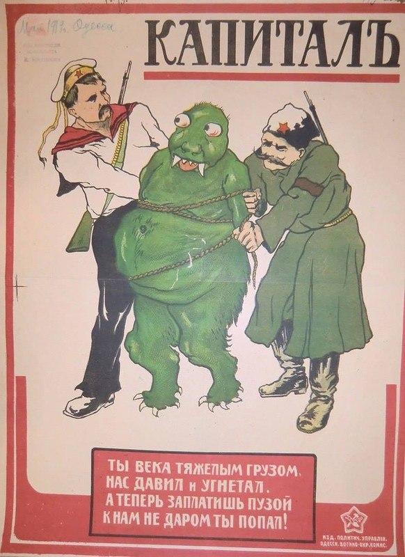 Большевики репрессируют рептилоидов, 1919.