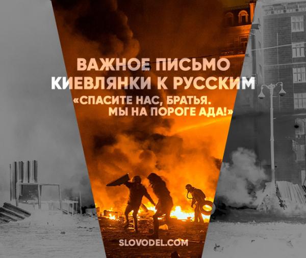 ВАЖНОЕ ПИСЬМО КИЕВЛЯНКИ К РУССКИМ: «СПАСИТЕ НАС, БРАТЬЯ. МЫ НА ПОРОГЕ АДА!»