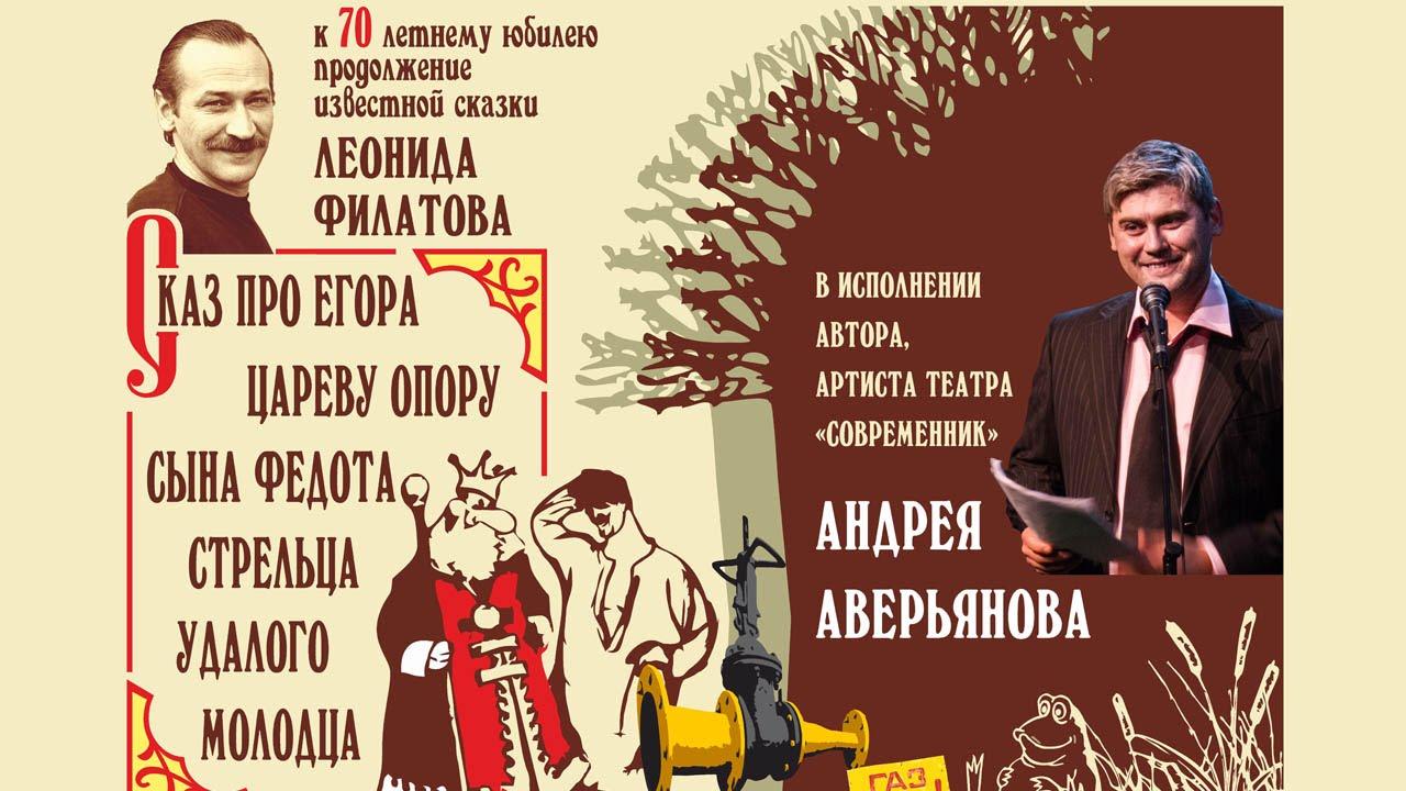 Андрей Аверьянов: Сказ про Егора, сына Федота-стрельца