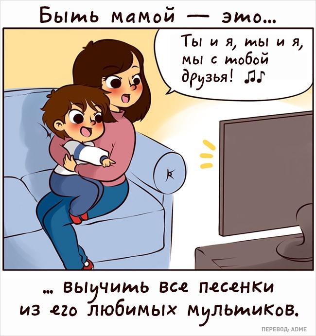 Комикс наказал маму фото 40-90