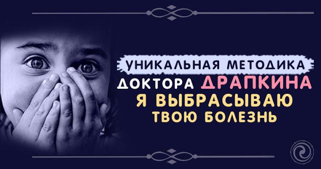 Уникальная методика доктора Драпкина: Я выбрасываю твою болезнь