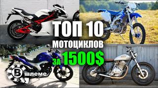 ТОП 10 мотоциклов за 1500 $