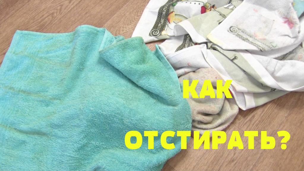 Как отстирать белые махровые полотенца в домашних условиях