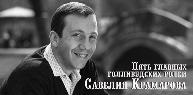 Пять главных голливудских ролей Савелия Крамарова