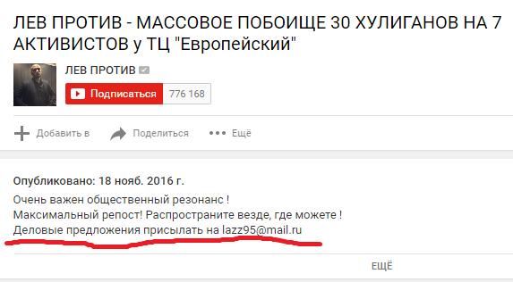 Слава Украйини по-московски