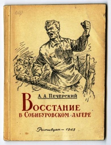 Собибор -- восстание в аду фашистского концлагеря, которое удалось
