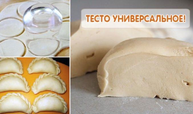 Вкуснейшее универсальное тесто для вареников, пельменей, чебуреков