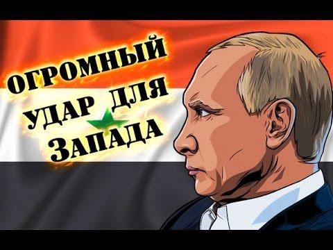 Взятие Путиным Aлeппo - большой удар для 3aпaдa
