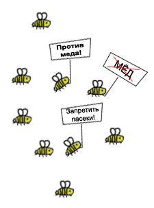 Навальный и «пчелы против меда»