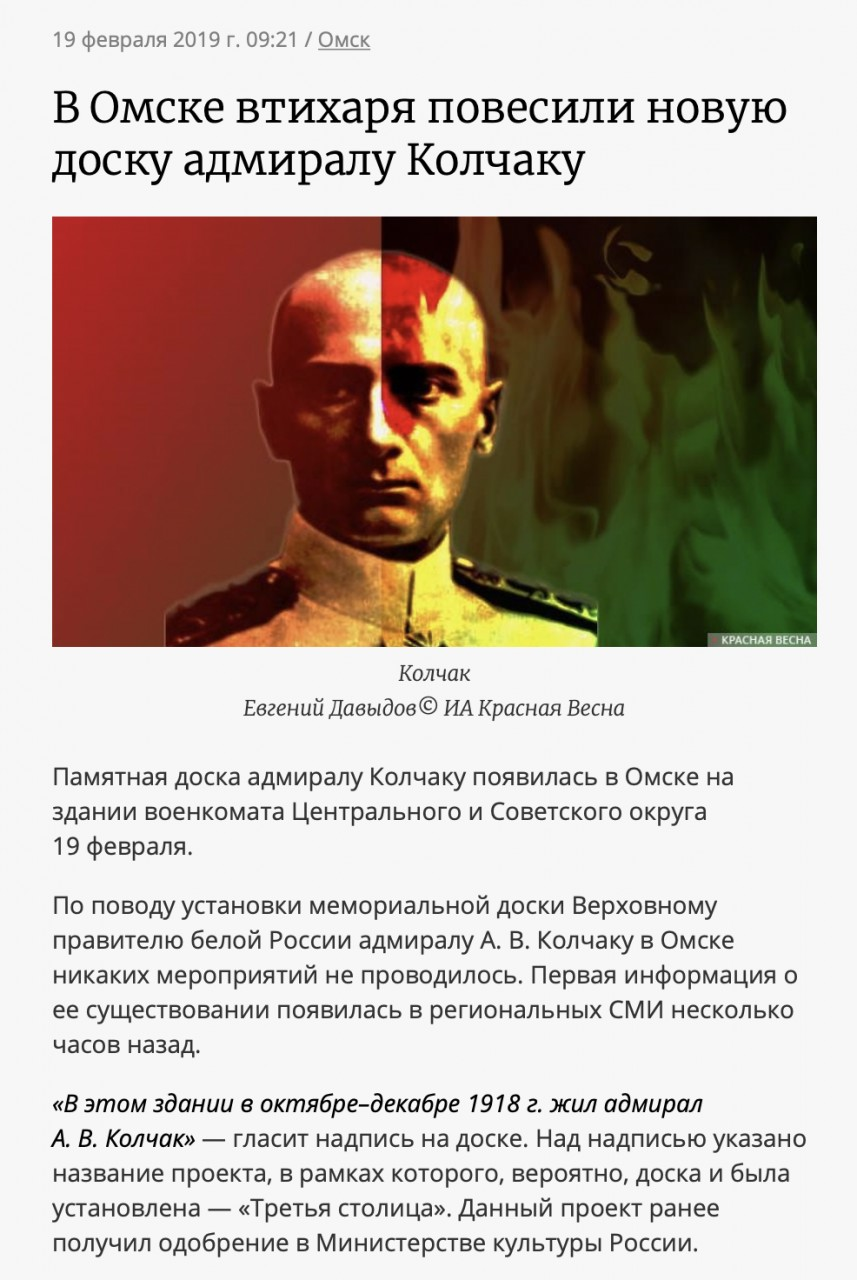 В Омске на здании военкомата повесили памятную доску военному преступнику