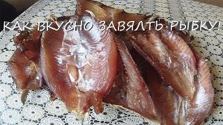 Как вкусно вялить, невкусную рыбу