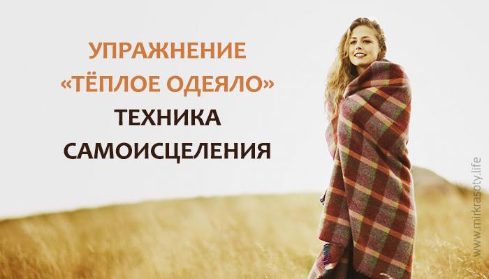 Упражнение «Тёплое одеяло». Техника самоисцеления