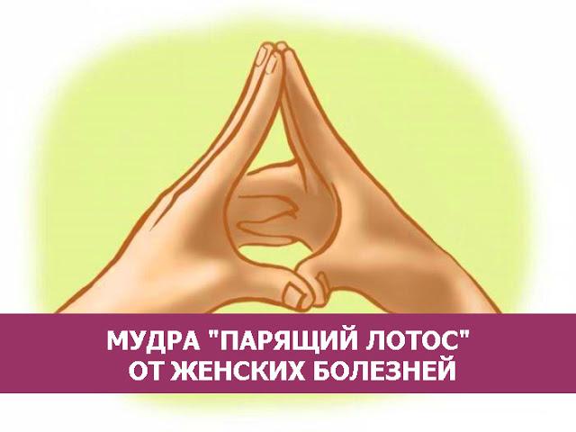 """Мудра """"Парящий лотос"""" от женских болезней"""