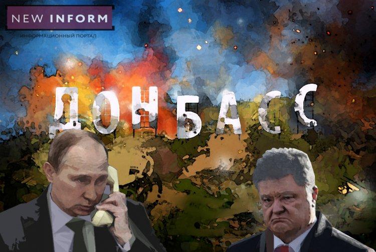 Путин ставит шах и мат: новые действия России поставили Порошенко в тупик