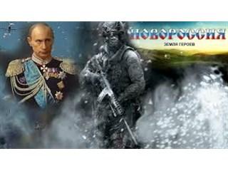 Россия готовит операцию «Новороссия»