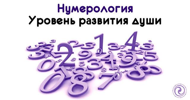 Нумерология. Уровень развития души
