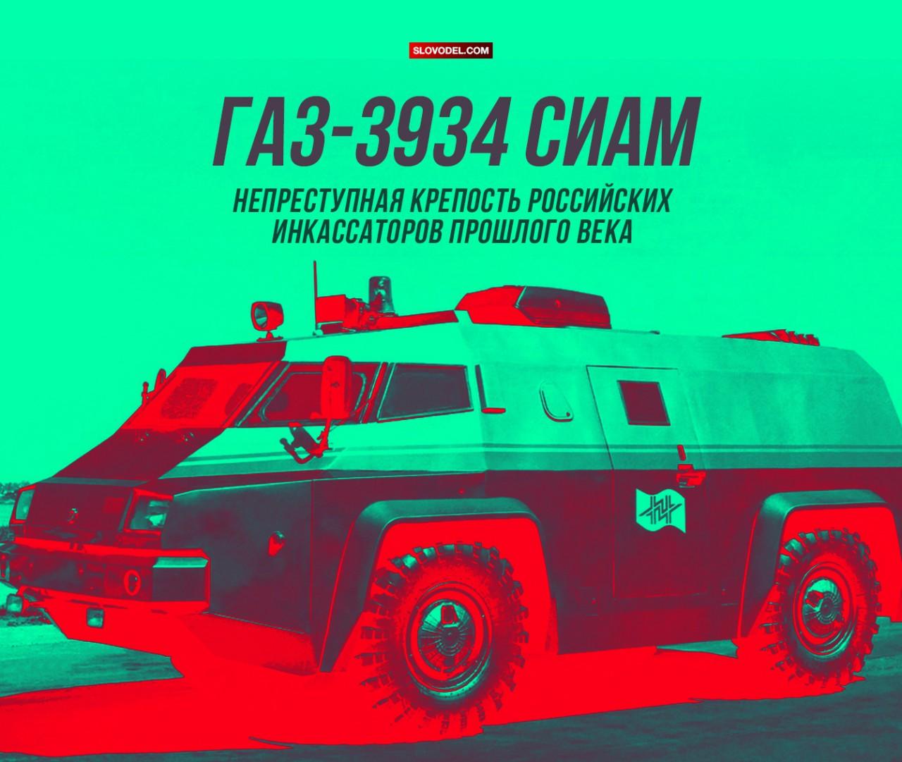 ГАЗ-3934 СИАМ - стальной монстр российских инкассаторов прошлого века